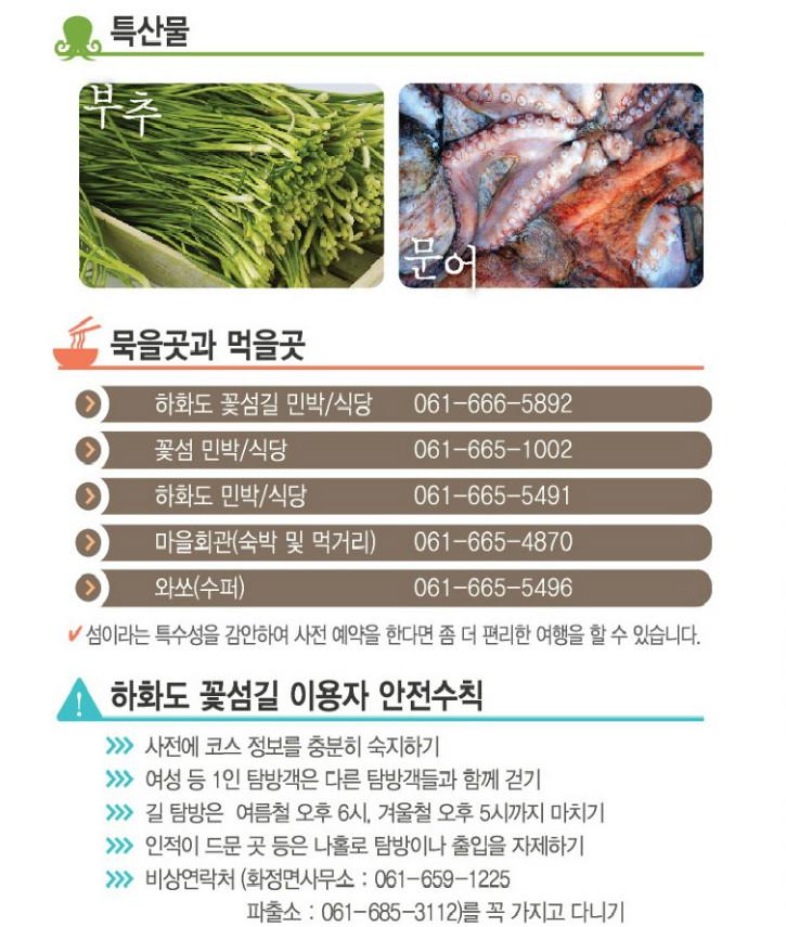 꾸미기_2016.5하화도 꽃섬길앞.jpg